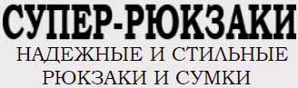 СУПЕР-РЮКЗАКИ Москва 2018-2020